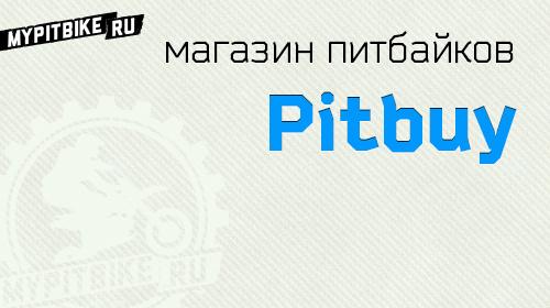 Pitbuy (г. Москва)