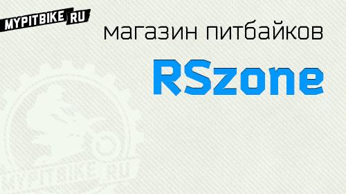 RSzone (г. Москва)