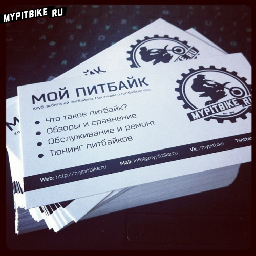 визитки проекта Мой Питбайк