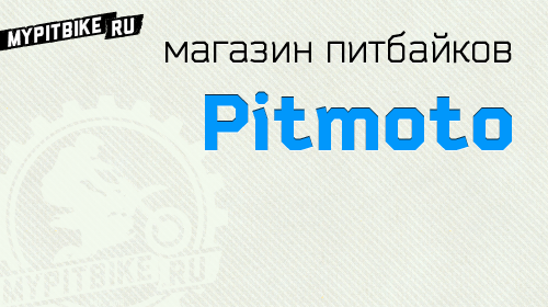 Pitmoto