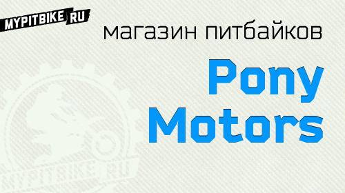 Pony Motors