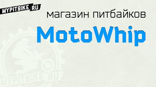 MotoWhip