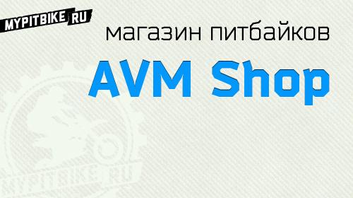 AVM Shop