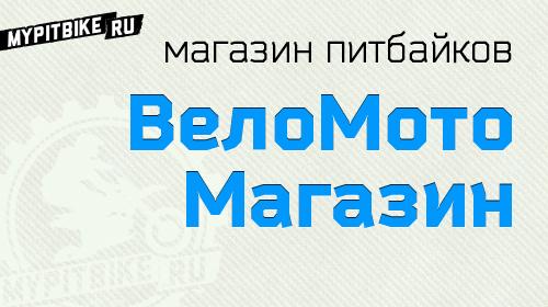 ВелоМото Магазин (г. Санкт-Петербург)