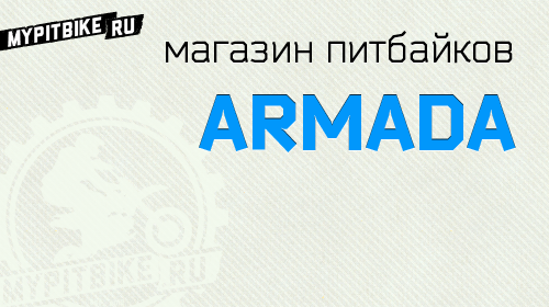 Armada (г. Москва, г. Санкт-Петербург)