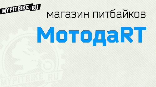 МотодаRT (г. Санкт-Петербург)