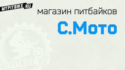 С.Мото (г. Санкт-Петербург)