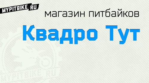 Квадро Тут (г. Москва)