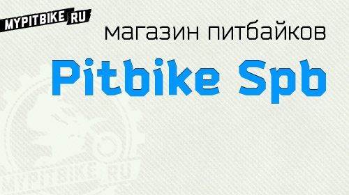 PitbikeSpb (г. Санкт-Петербург)