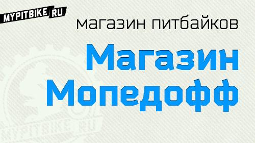 Магазин Мопедофф (г. Санкт-Петербург)