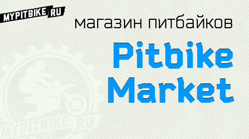 Pitbike Market (г. Москва)