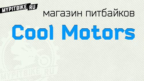 Cool Motors (г. Екатеринбург)